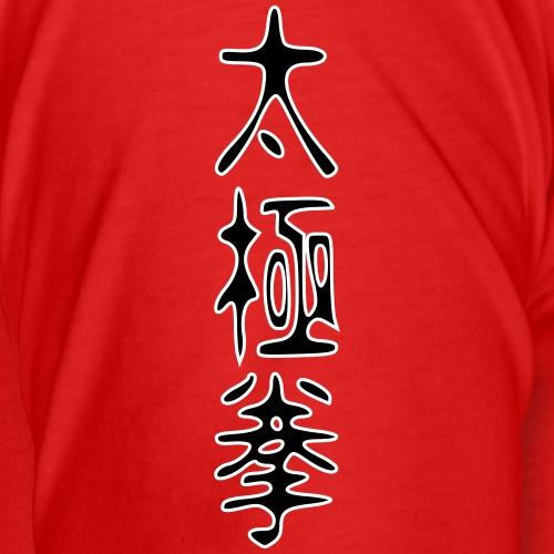 2 taiji schriftzeichen - Männer Premium T-Shirt