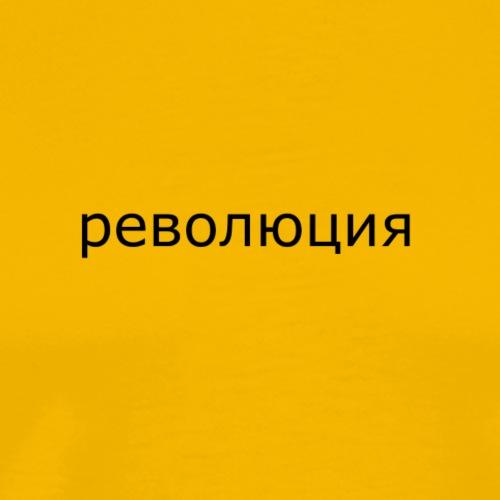 Russisch Revolution T-Shirt - Männer Premium T-Shirt