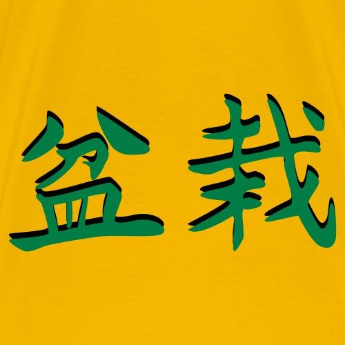 Shirt Kanji Bonsai - Männer Premium T-Shirt