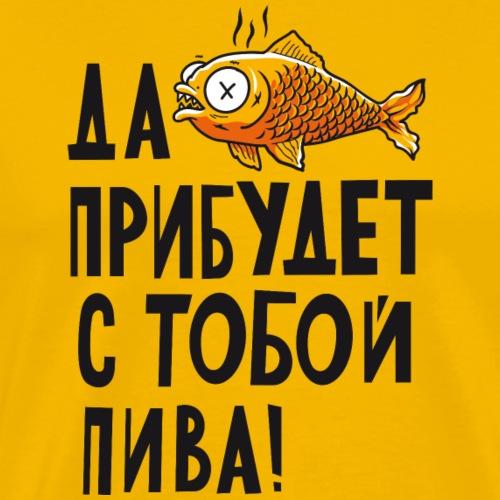 Золотая рыбка и пиво Zolataja rybka i pivo - Männer Premium T-Shirt