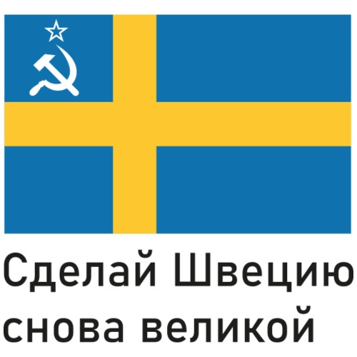 Make Sweden Great Again - På ryska - Premium-T-shirt herr