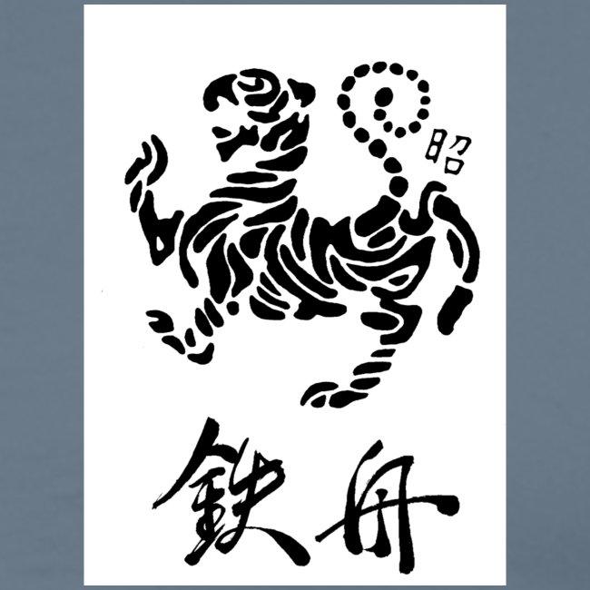 Tesshu Logo Brust 2014