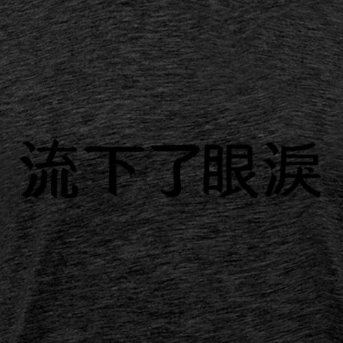 China Schriftzeichen tränen vergießen schwarz - Männer Premium T-Shirt