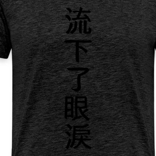 schwarze China Schriftzeichen tränen vergießen - Männer Premium T-Shirt
