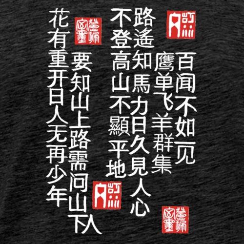 Chinesische Weisheiten Sprüche, in weiß - Männer Premium T-Shirt