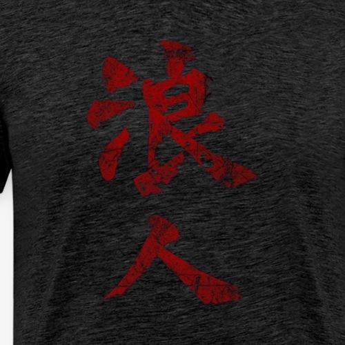 RONIN KANJI USE - T-shirt Premium Homme