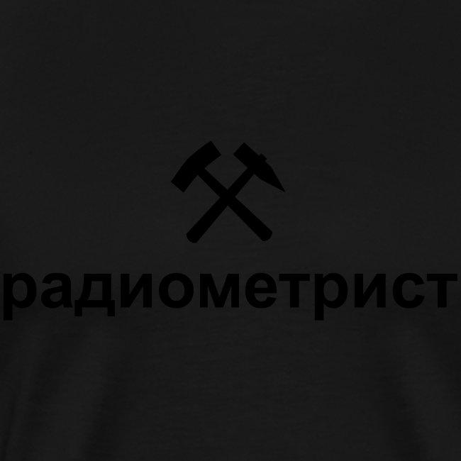 radiometrist