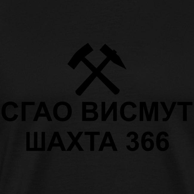 sdag wismut schacht366 01