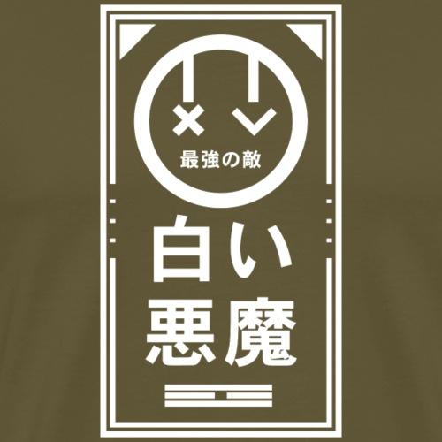 The Strongest Enemy - White Devil (White) - Men's Premium T-Shirt