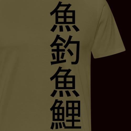 Pêche à la carpe - T-shirt Premium Homme
