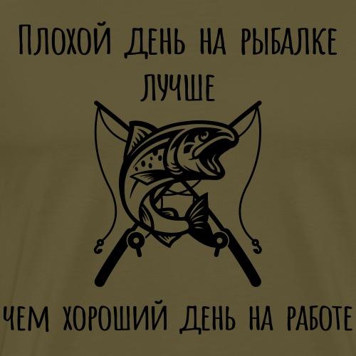 Плохой день на рыбалке лучше... - Männer Premium T-Shirt