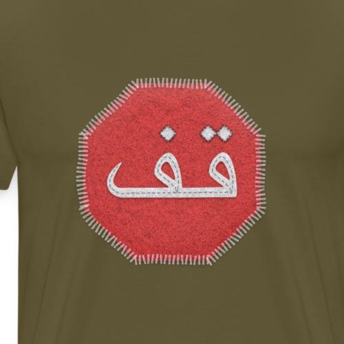 Panneau Stop Maroc en Arabe - T-shirt Premium Homme