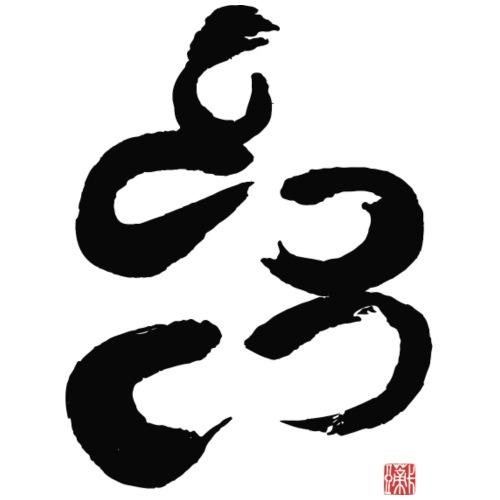 Buddha Better Karma - Männer Premium T-Shirt