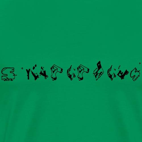 Sylvacances8 - Men's Premium T-Shirt