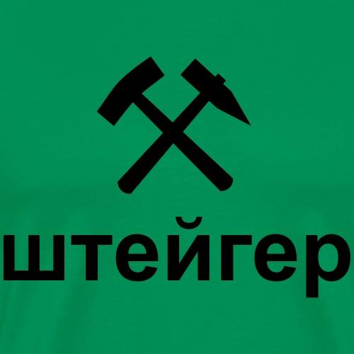 steiger - Männer Premium T-Shirt
