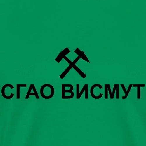 sdag wismut 02 - Männer Premium T-Shirt