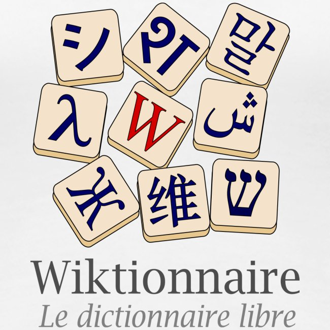 Wiktionnaire texte