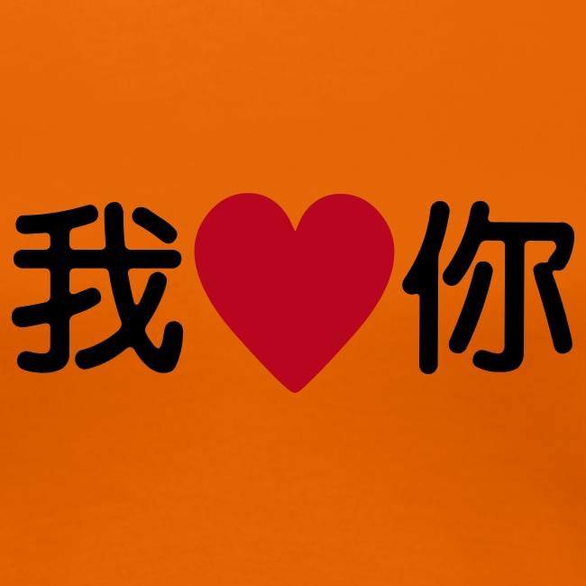 I love you, en chinois