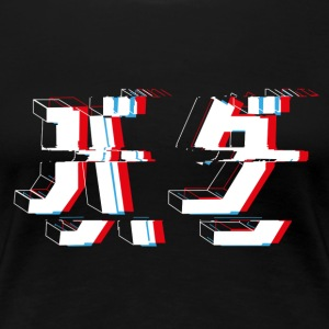 GLITCH - Women's Premium T-Shirt