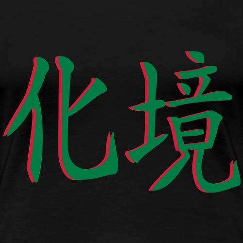Perfektion_Kanji 3d - Frauen Premium T-Shirt