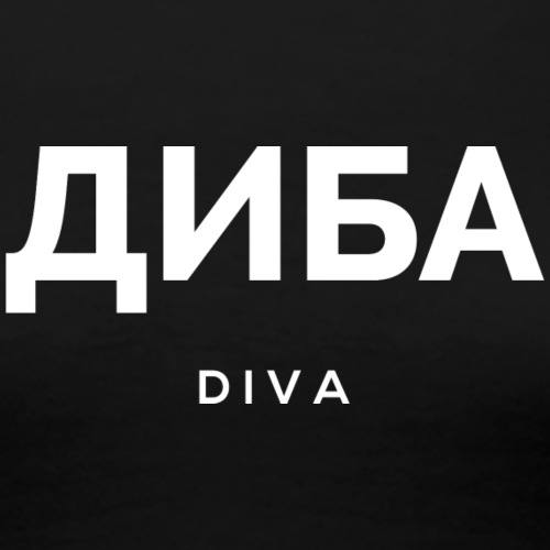 Diva (in Kyrillisch) - Women's Premium T-Shirt