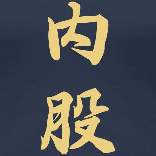 calligraphie_uchimata - T-shirt Premium Femme