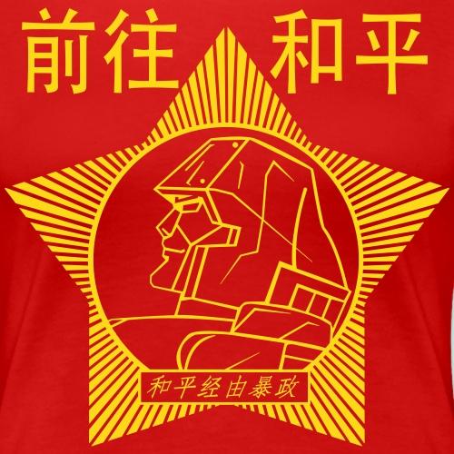 Steel Tyrant F - Women's Premium T-Shirt