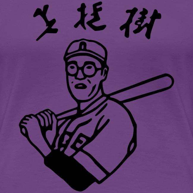 Japanese Player