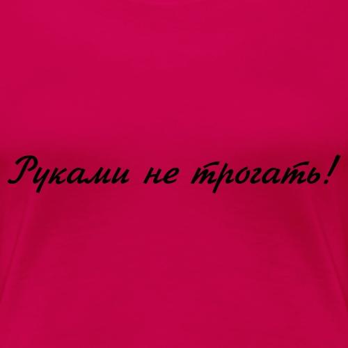 Руками не трогать! - nicht anfassen! - Frauen Premium T-Shirt