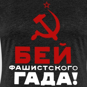 Crush the fascist reptile! Soviet slogan WW2 - Women's Premium T-Shirt