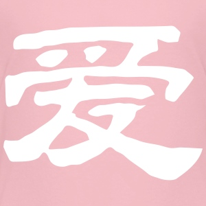 Chinese Words: Love - Kids' Premium T-Shirt
