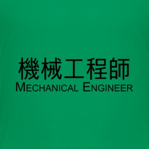 Mechanical Engineer in Chinese - Kids' Premium T-Shirt