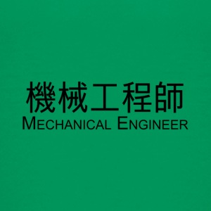 Mechanical Engineer in Chinese - Teenage Premium T-Shirt