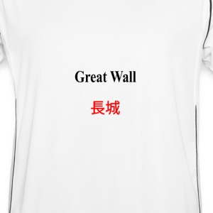 Great_Wall_of_China - Men's Football Jersey