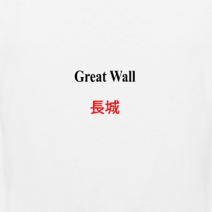 Great_Wall_of_China - Mannen Premium tank top