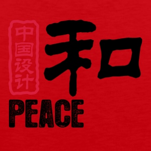 Chinese Words: Peace - Men's Premium Tank Top