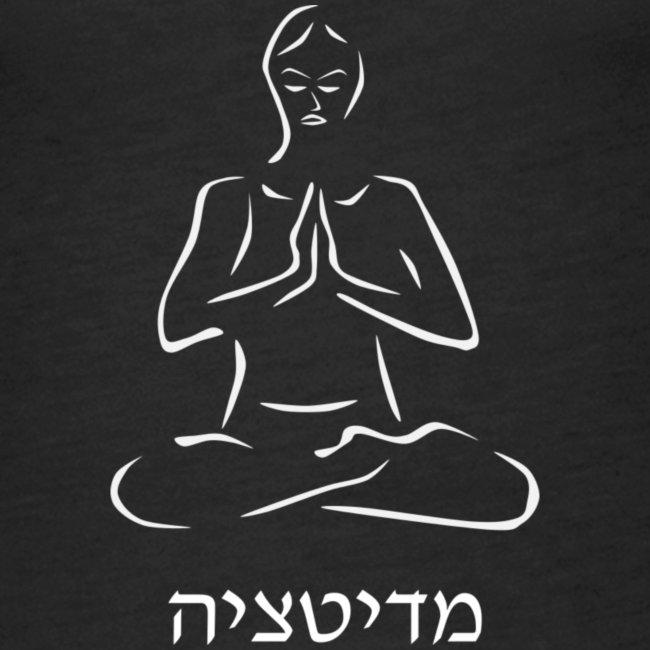 Meditación - escrito en hebreo
