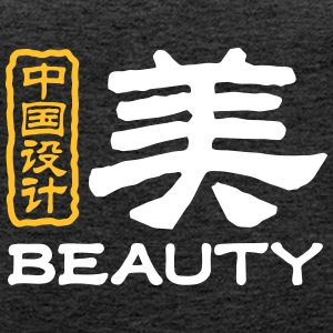 Chinese Words: Beauty - Women's Premium Tank Top