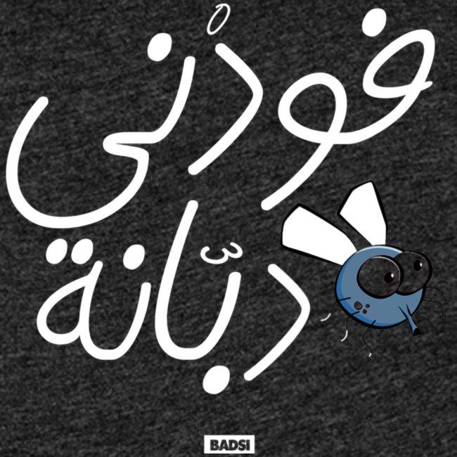 Arabic & Simplicity