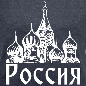 Россия, Rossia, Russia - Women's T-shirt with rolled up sleeves
