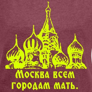 Москва всем городам мать / Moscow mother a. Cities - Women's T-shirt with rolled up sleeves