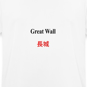 Great_Wall_of_China - Pustende T-skjorte for menn