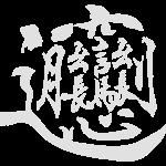 mg_kanji-biang