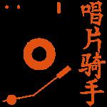 Plattenspieler und DJ auf Chinesisch / record player 'n DJ in Chinese (2c)