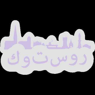 Rostock (arabisch) - Rostock (arabisch) - arabisch,Rostock,Hansestadt