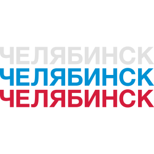 TSCHELJABINSK