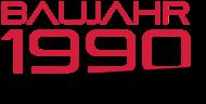 Jahrgang 1990 Geburtstagsshirt: baujahr 1990