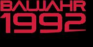Jahrgang 1990 Geburtstagsshirt: baujahr 1992