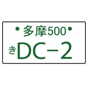 License plate DC2-01