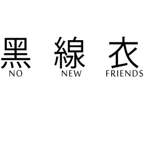 NO NEW FRIENDS png